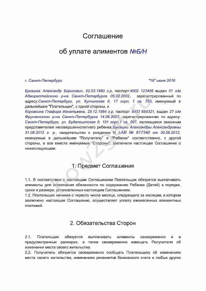 форма алиментного соглашения предусмотрена семейным законодательством