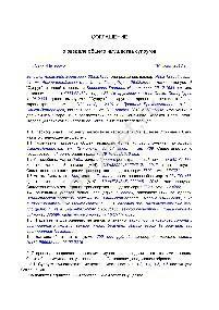 Соглашение о разделе совместно нажитого имущества