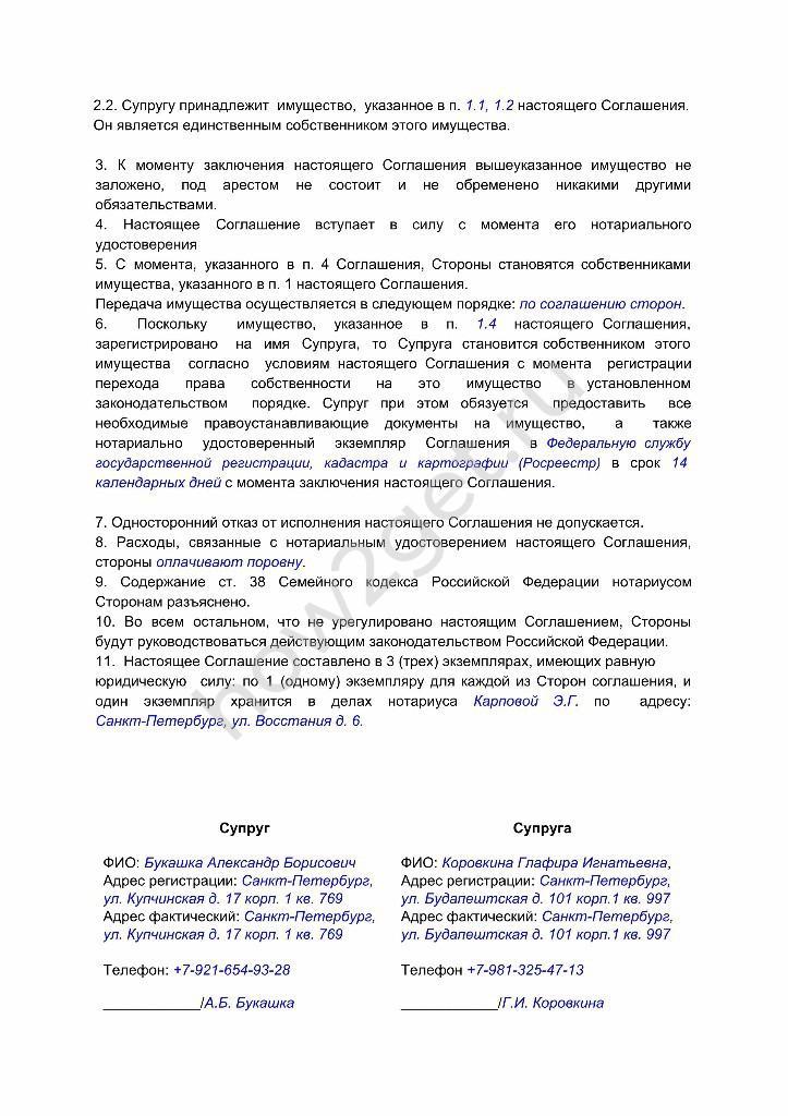 нотариус соглашение о разделе