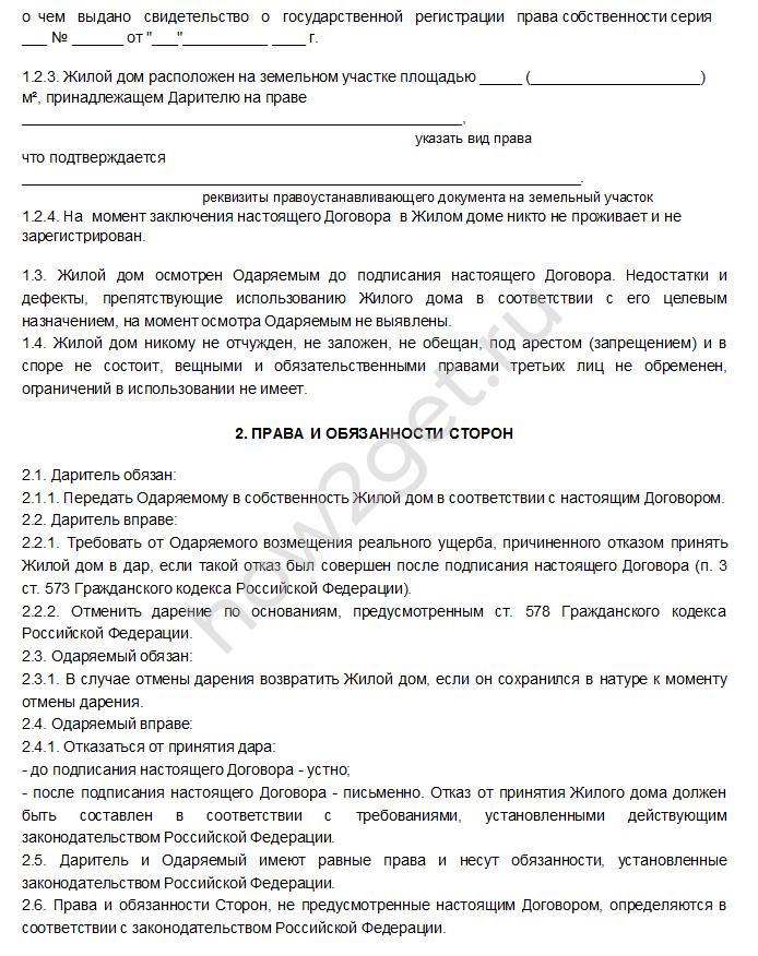 бланк договора дарения недвижимости