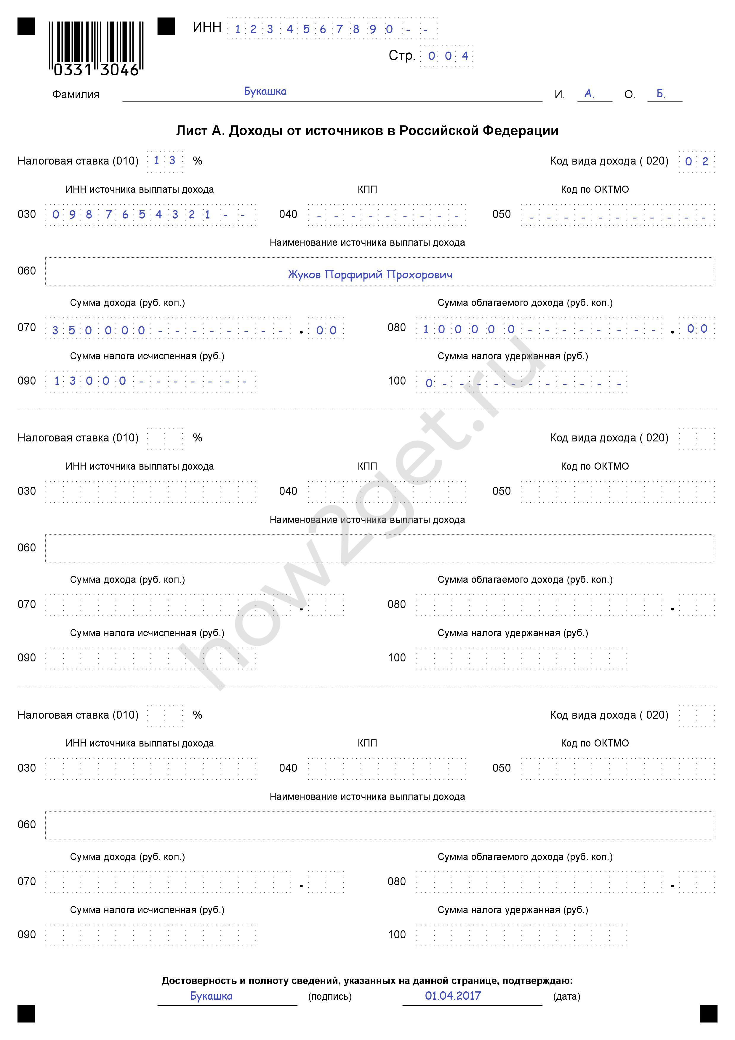 образец формы декларации 3 ндфл за 2019 год