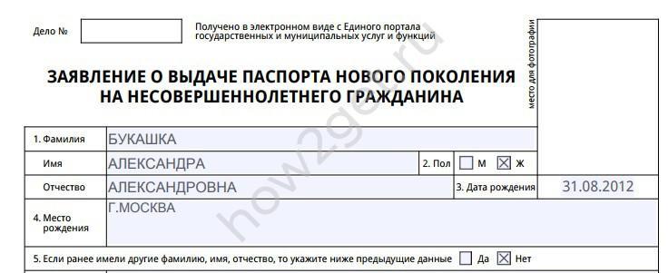 Список документов для оформления загранпаспорта 2017