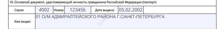 chetvertaya