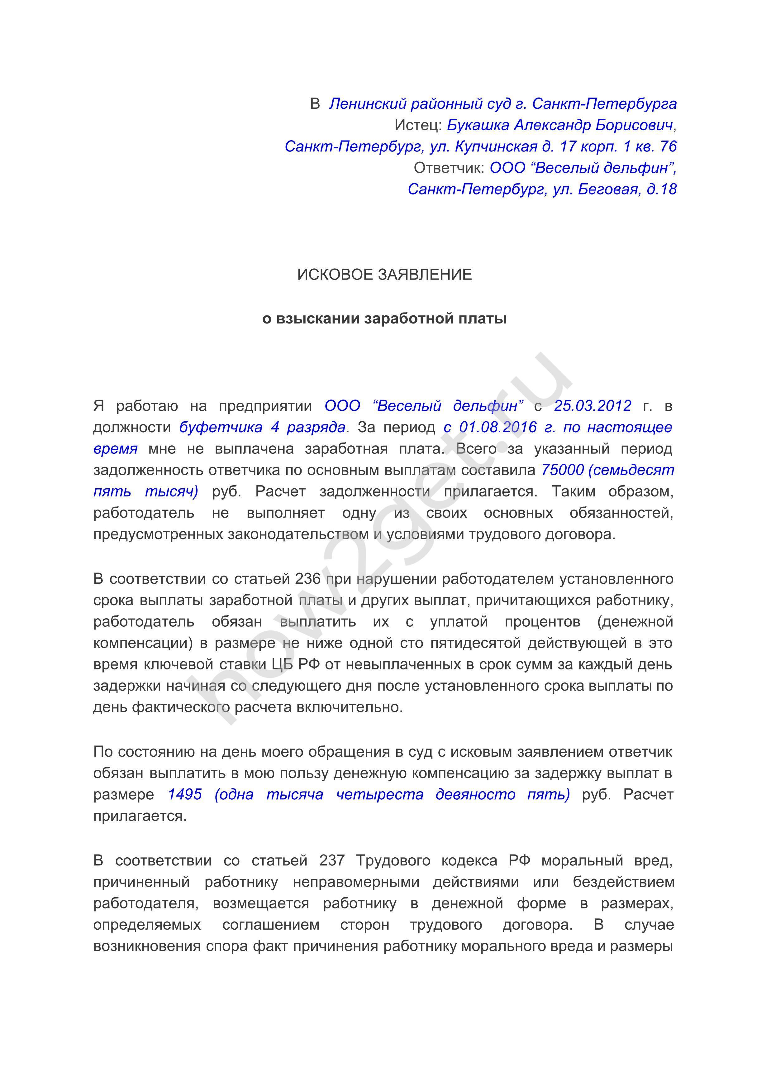 Алтайский край средняя зарплата по региону