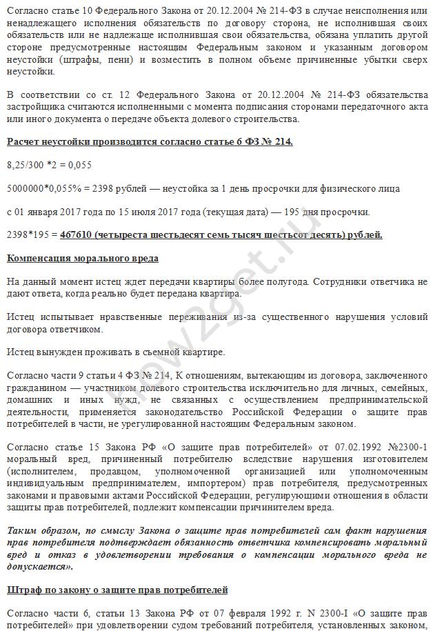 isk-na-zastrojshhika-2