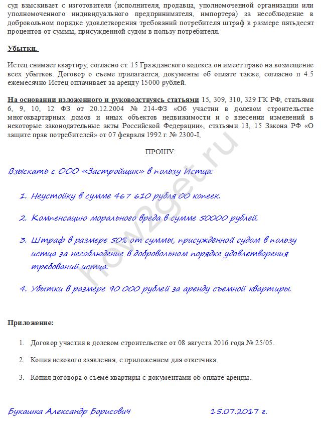isk-na-zastrojshhika-3