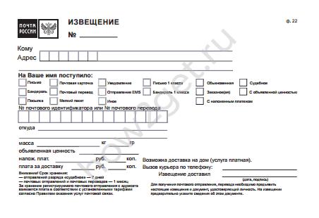 Как оформить переадресацию на почте россии
