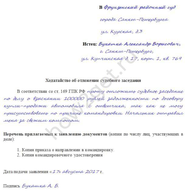 основания отложения судебного заседания в деле о банкротстве