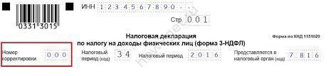 korrektirovka-ndfl