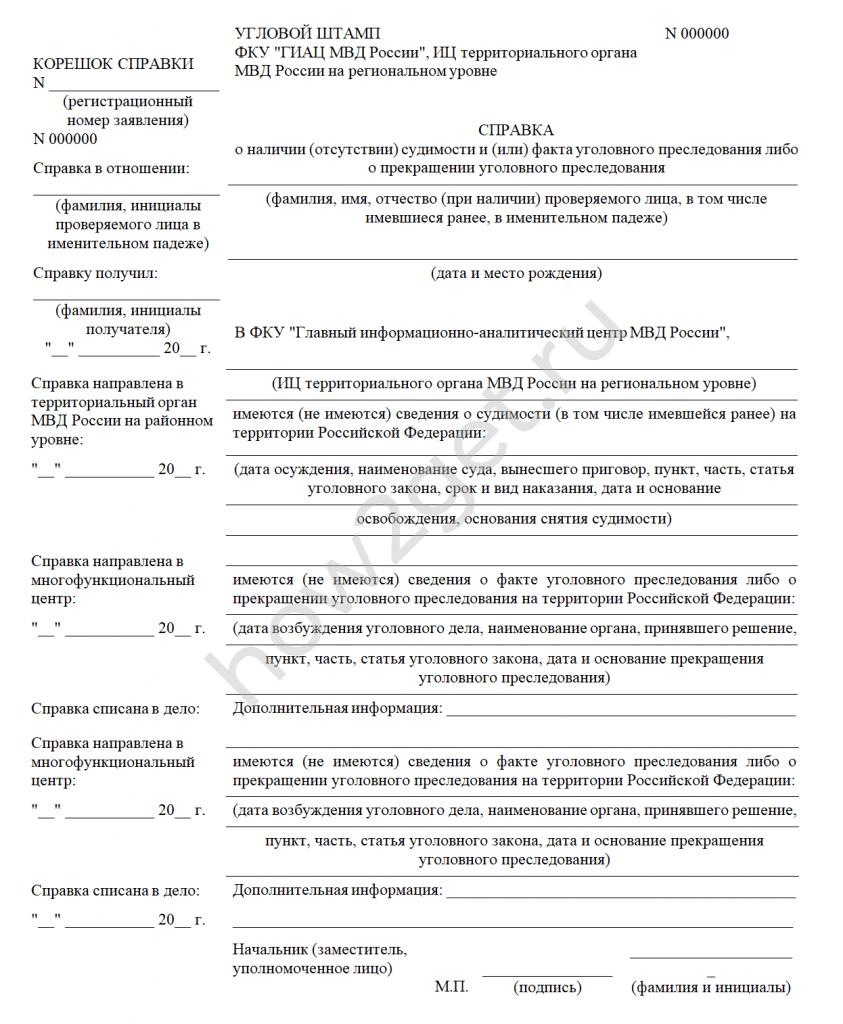 Справка о судимости сроки получения