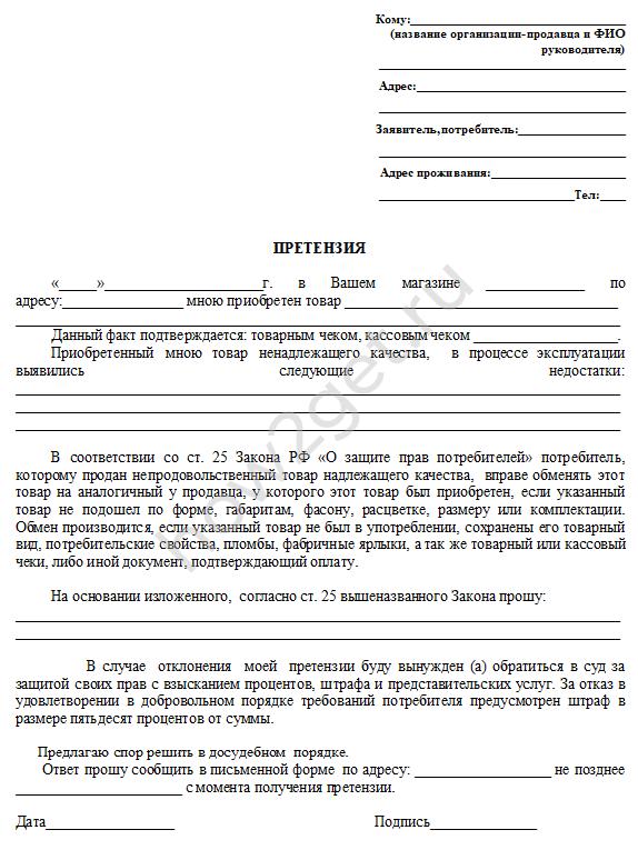 Письмо с претензией в транспортную компанию