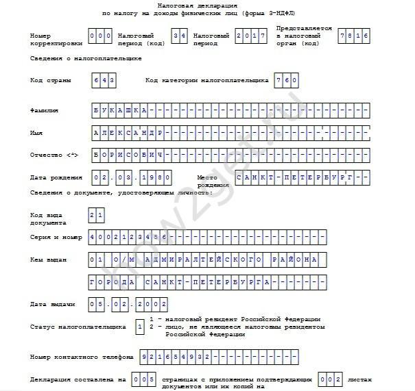 Образец заполнения декларация 3 ндфл 2019 на продажу автомобиля регистрация ип тольятти госпошлина