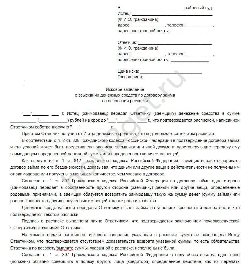Образец искового заявления об урегулировании спорных условий договора