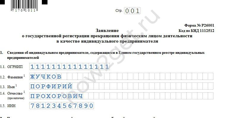 госпошлина на регистрацию печати ип