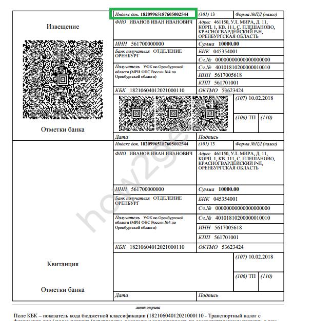 Как распечатать квитанцию на налоги имущества физических лиц по инн