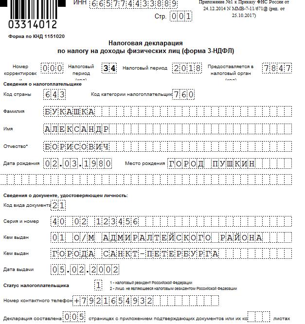 Декларацию 3 ндфл на 13 от учебы тольятти электронная отчетность