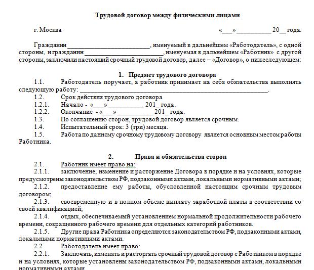 составление трудового договора образец заполненный