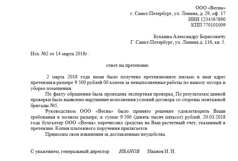 Образец претензии на украине