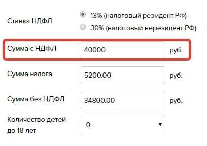 Посчитать ндфл онлайн купить справку 2 ндфл Нагатинский 1-й пр проезд