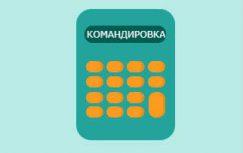 calculjator_komandirovky