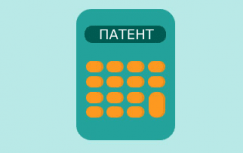 calculyator_patenta_ip