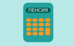 kalkuljator-pensii
