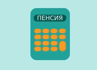 Калькулятор расчета выхода на пенсию