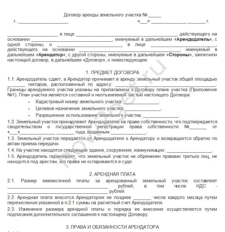 Договор аренды земельного участка образец