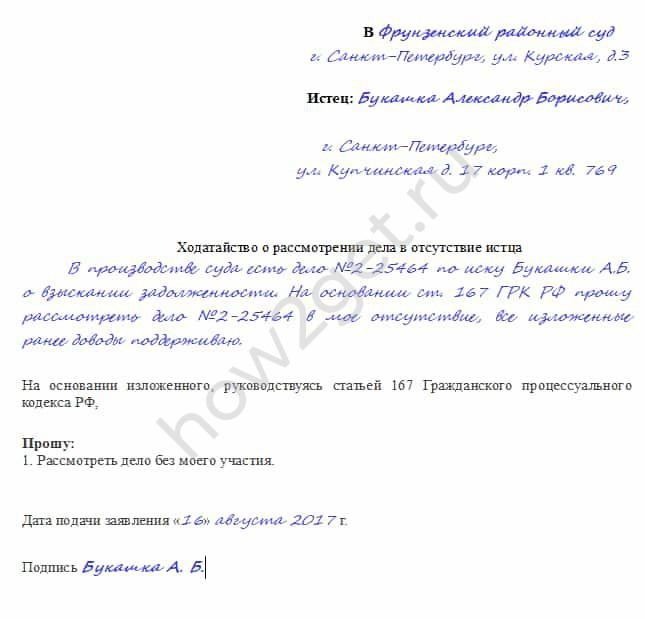 Заявление о рассмотрении дела в отсутствие ответчика