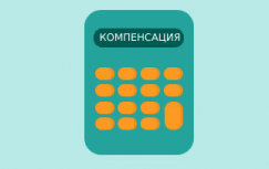 kalkulyator-kompensatcii