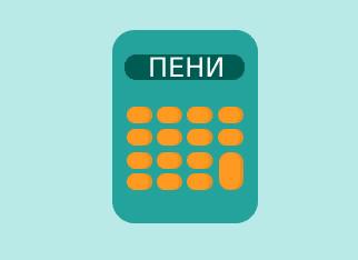 Калькулятор пени по ключевой ставке онлайн рассчитать cup онлайн