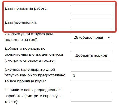 Онлайн калькулятор компенсации расчета при увольнении