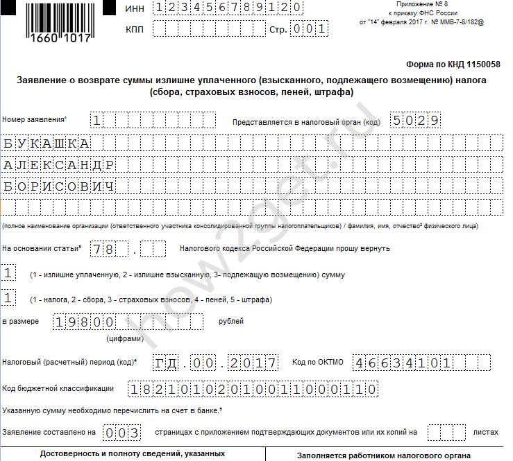 8494-2
