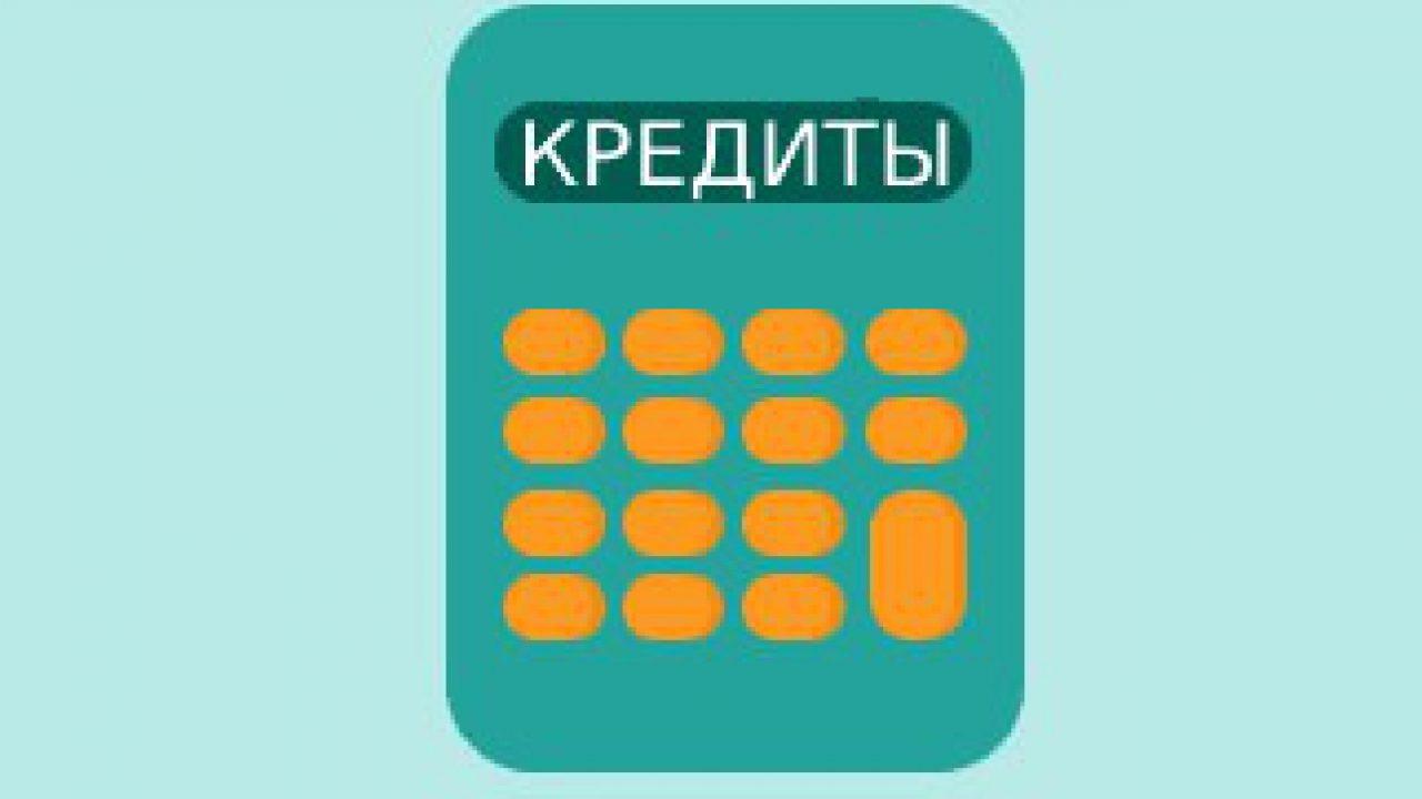 скб банк взять кредит наличными рассчитать калькулятор