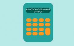 kalkulyator-kompensatsii-za-neispolzovannyj-otpusk