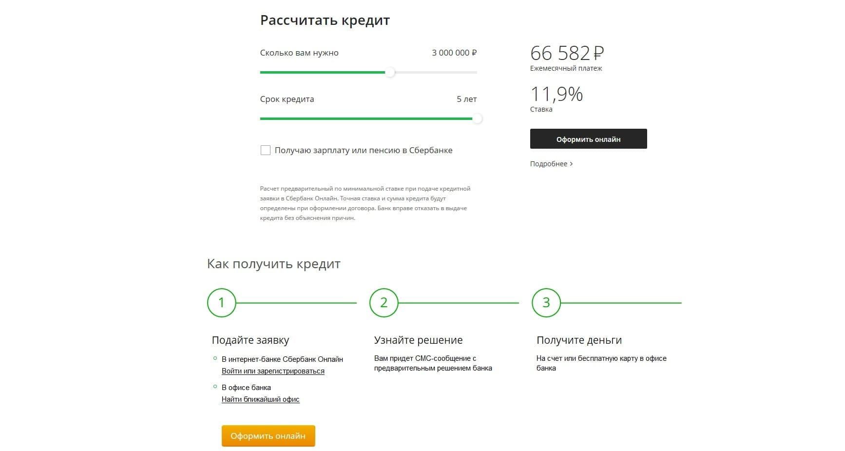 кредит европа банк нижний новгород официальный сайт