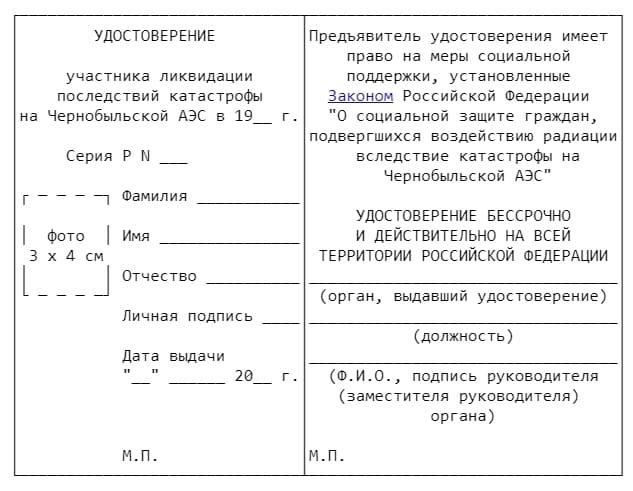 Льготы проживающим в чернобыльской зоне 2019