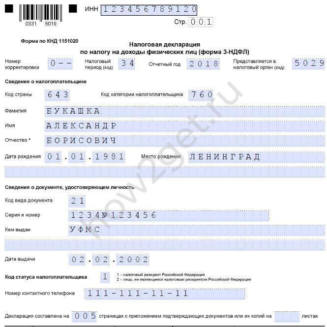 Документы на получение статуса многодетной семьи пенза