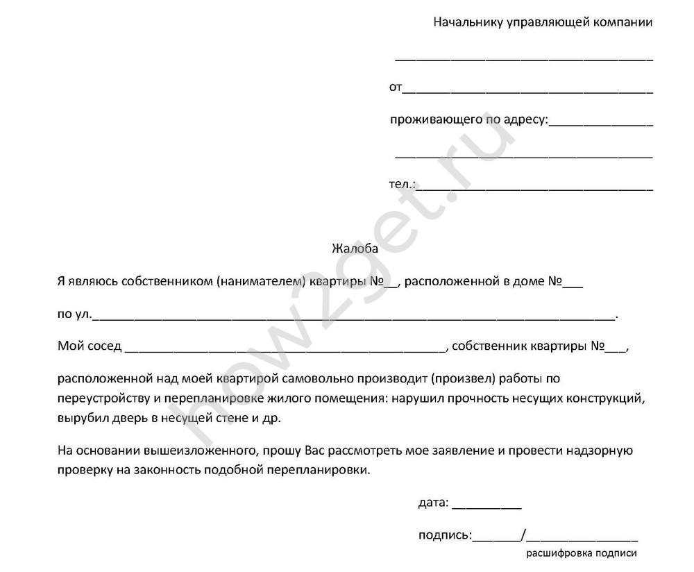 Государственная регистрация квартиры